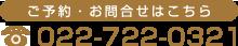 診察のご予約・お問い合せは電話番号022-722-0321